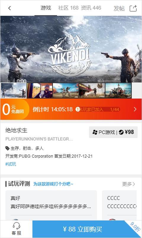 Gogo游戏app官方版