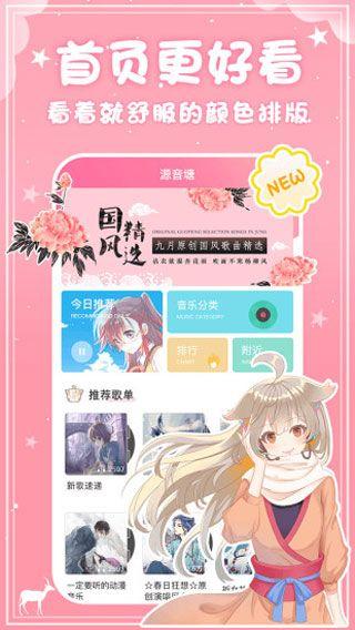 源音塘app官方版
