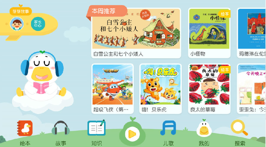 芽芽故事app手机版