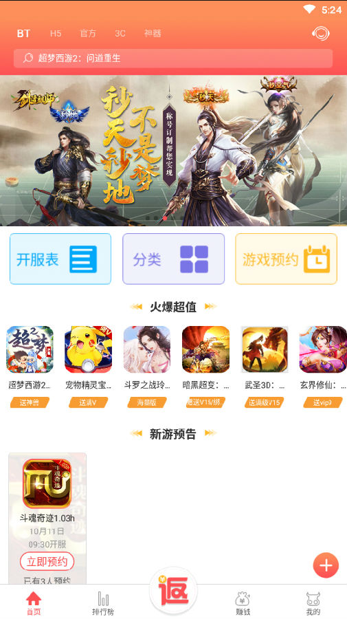 头条游戏盒app