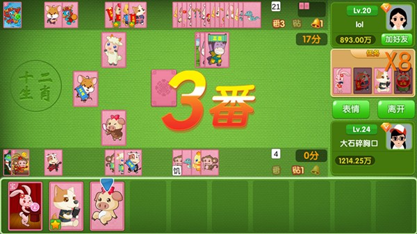 十二生肖卡牌对战游戏安卓版