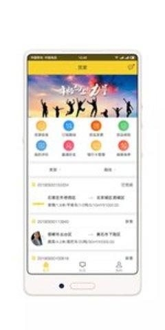 货家运力app安卓版