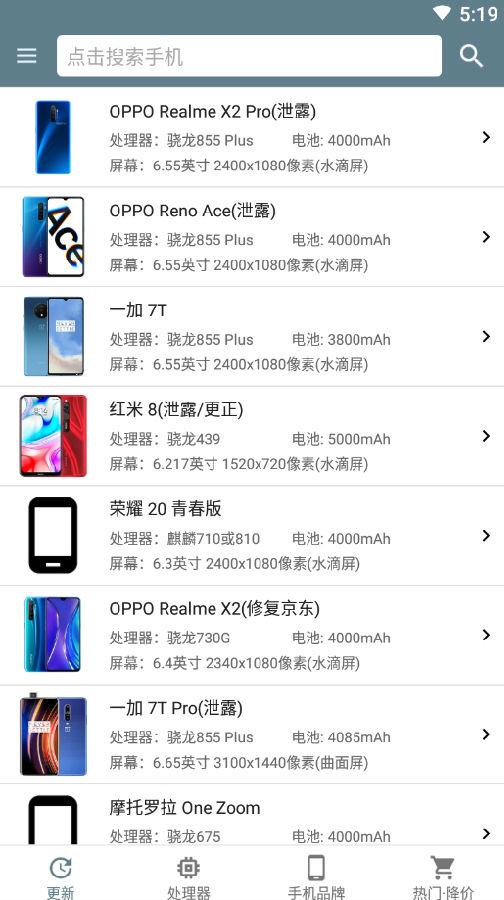 手机性能排行app