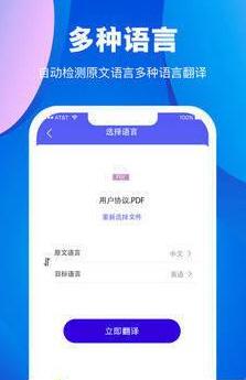 翻译大师app手机版