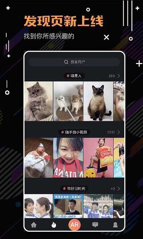随手拍app安卓最新版