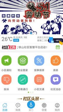 浩邈门禁app手机版