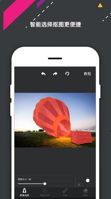 天天P美图软件轻松抠图大师app