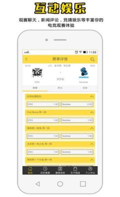 猹猹电竞app官方最新版
