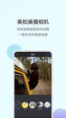 清爽视频编辑器app