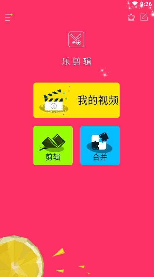 视频剪辑合并app
