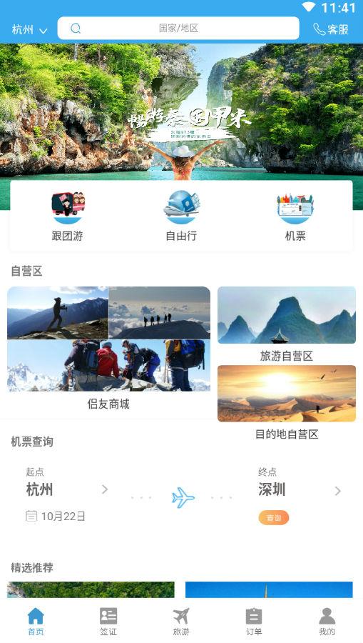 侣友旅行app最新版