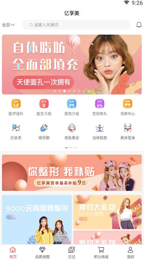 亿享美app最新版