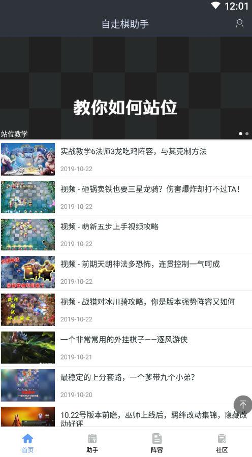 自走棋助手app精简版