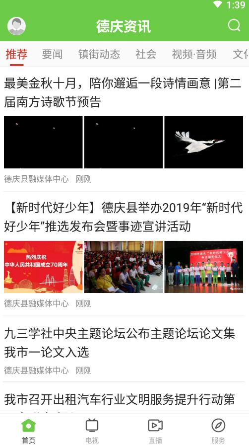 德庆资讯app正式版