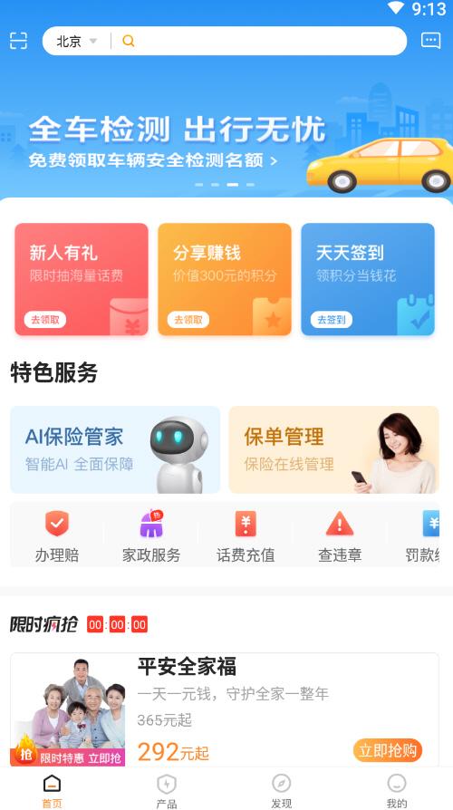 平安好生活app官方版