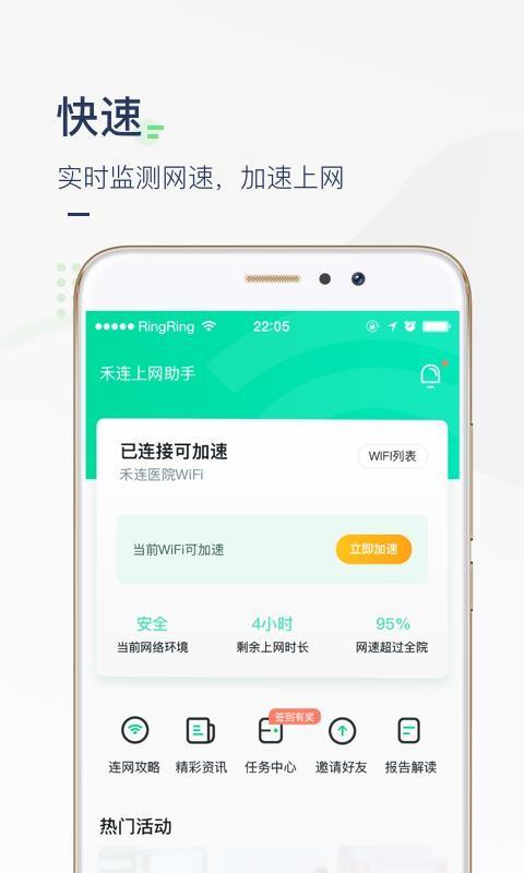 禾连上网助手app安卓版