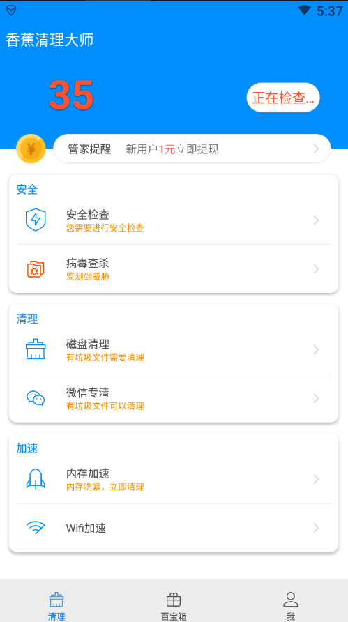 香蕉清理大师app极速版