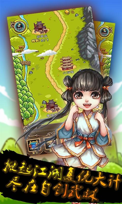 自创武林安卓版2.3截图1