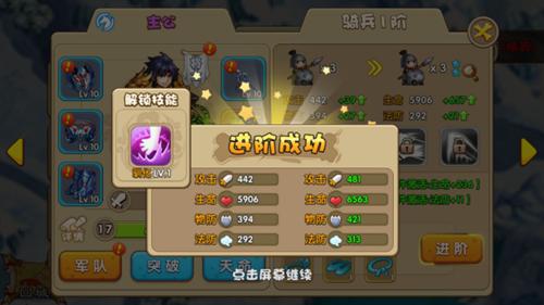 驯龙三国安卓版0.3.0.30截图3