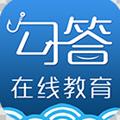 勾答app官方版v2.1.0