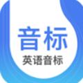 英语音标app安卓版v1.9.4
