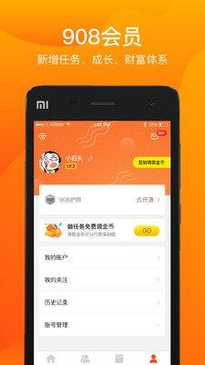 908会员app最新版v1.1.3截图1