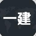 一建亿题库app最新版v1.1.170622