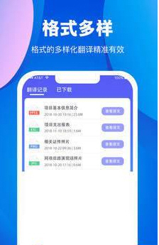 翻译大师app手机版v1.0.0截图1
