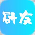 研友app安卓版v0.9