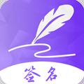 易签名app手机版v3.0.0