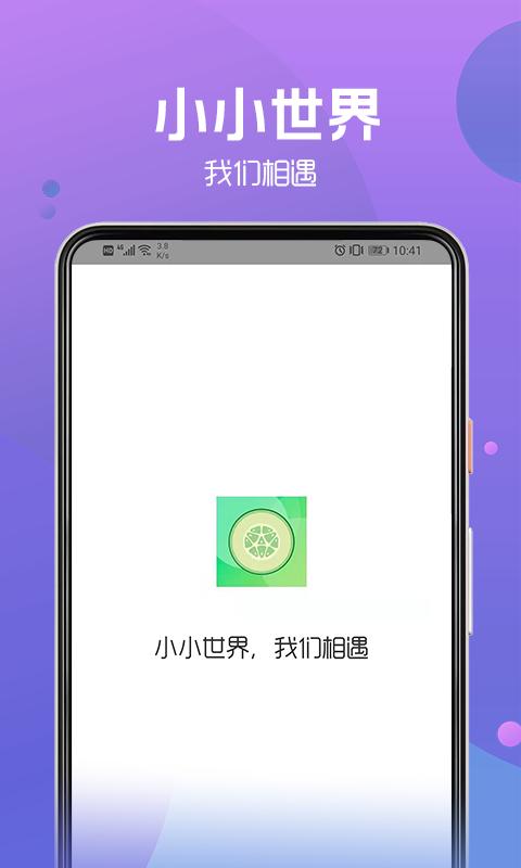 小黄瓜app最新版v1.0.0截图0