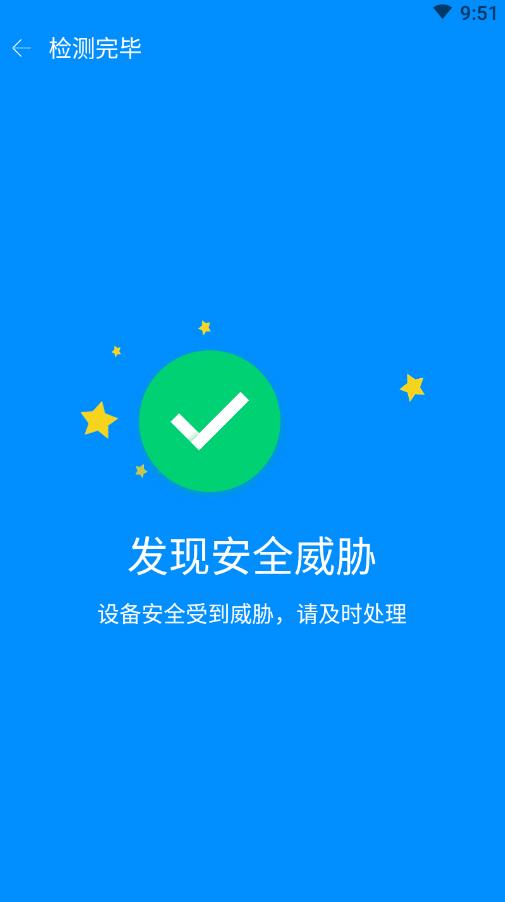 快清理大师app极速版v1.10.12截图0