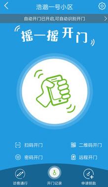 浩邈门禁app手机版v1.0.3截图1