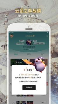 掌上英雄联盟app官方最新版v7.9.3截图1