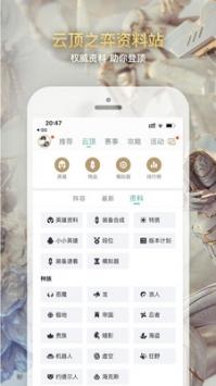 掌上英雄联盟app官方最新版v7.9.3截图3