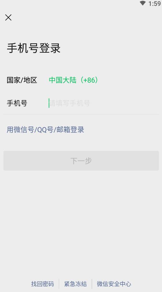 微信app官方最新版v7.0.7截图0