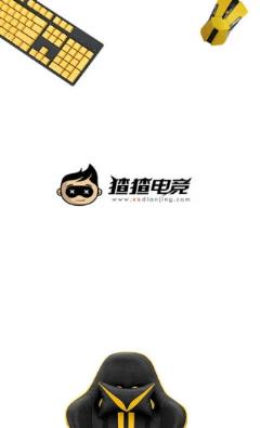 猹猹电竞app官方最新版v1.0截图0