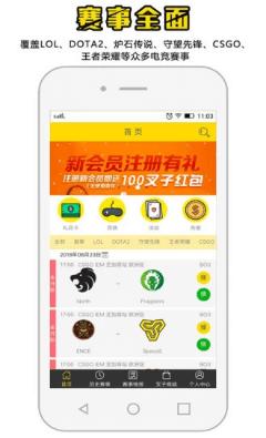 猹猹电竞app官方最新版v1.0截图1