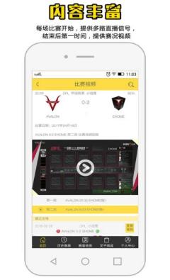 猹猹电竞app官方最新版v1.0截图3
