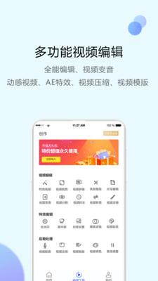 清爽视频编辑器appv1.4.0截图1