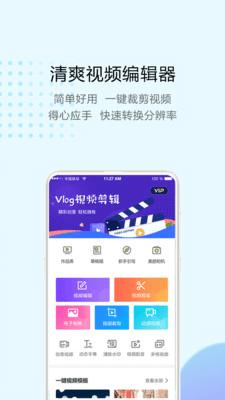 清爽视频编辑器appv1.4.0截图2