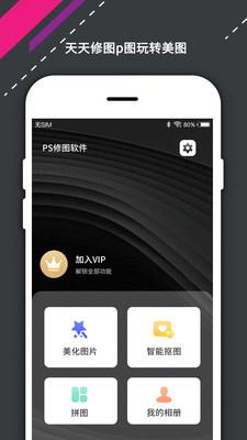 天天P美图软件轻松抠图大师appv5.8截图2