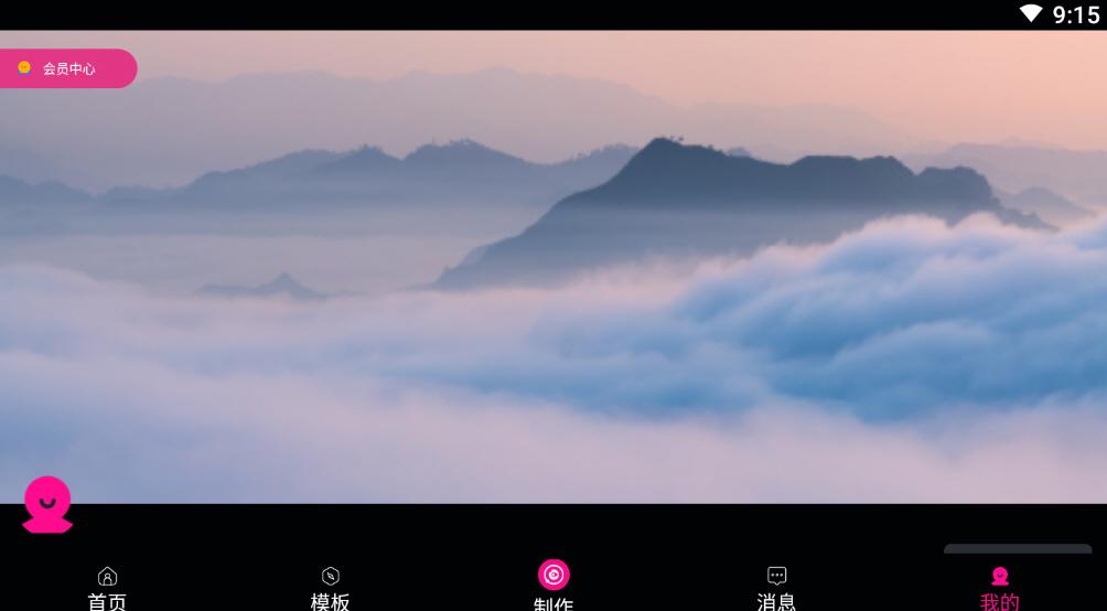 美影视频制作appv8.4截图2
