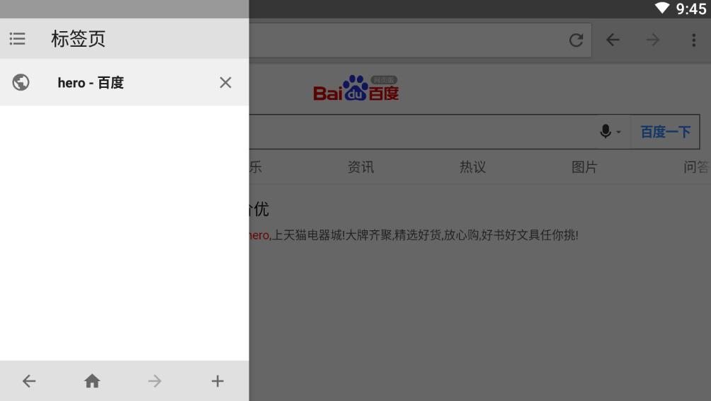 英阅浏览器app极速版v1.0.0截图2