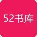 52书库app手机版v1.0.3