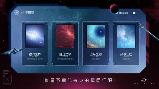 太阳系争夺战3破解版无限金币v1.1.4截图1