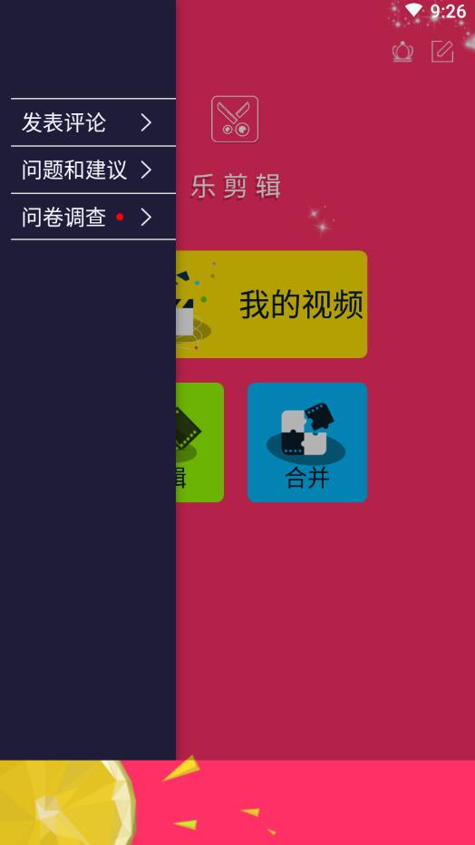 视频剪辑合并appv1.5.2截图0