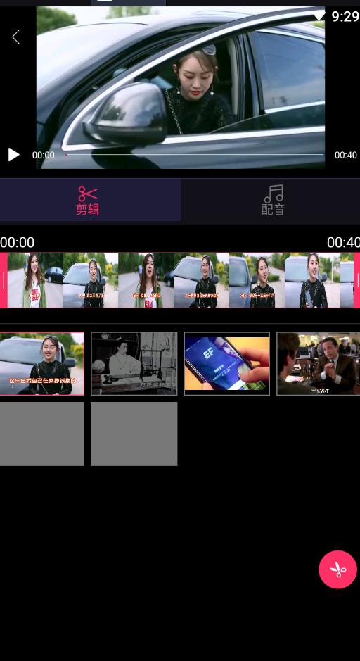 视频剪辑合并appv1.5.2截图1