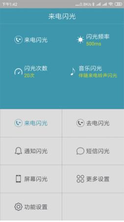 来电闪光灯appv3.8.1 破解版截图0