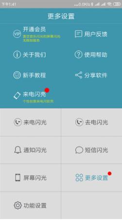 来电闪光灯appv3.8.1 破解版截图1